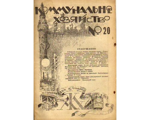 Коммунальное хозяйство. Журнал.  1923 год №20