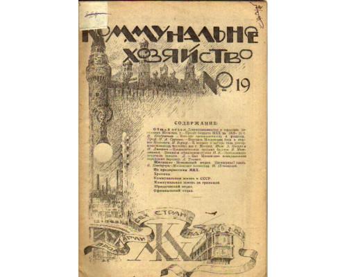 Коммунальное хозяйство. Журнал.  1923 год №19