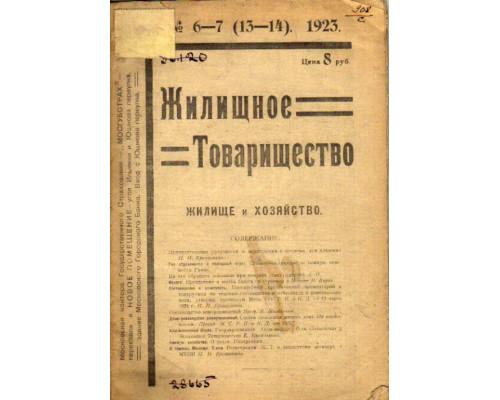 Жилищное товарищество — жилище и хозяйство. 1923 год, № 13-14