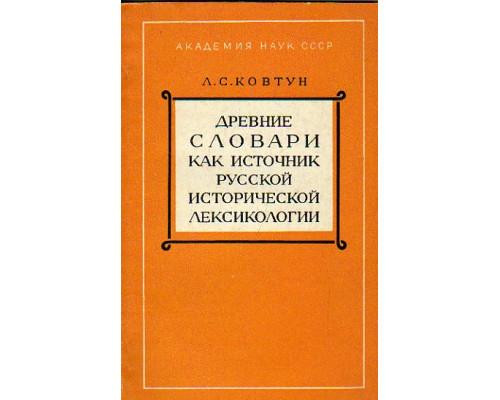 Древние словари как источник русской исторической лексикологии