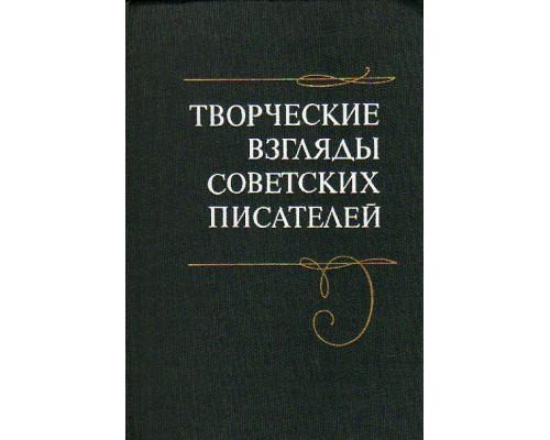 Творческие взгляды советских писателей