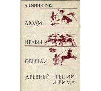 Люди, нравы и обычаи Древней Греции и Рима