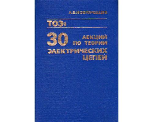 30 лекций по теории электрических цепей