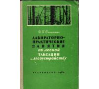 Лабораторно-практические занятия по лесной таксации и лесоустройству.