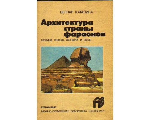 Архитектура страны фараонов. Жилище живых, усопших и богов