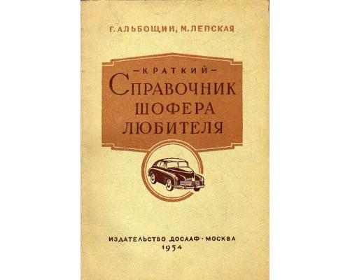 Краткий справочник шофера-любителя .По автомобилям ``Москвич`` и ``Победа``