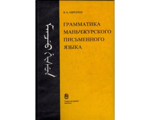 Грамматика маньчжурского письменного языка