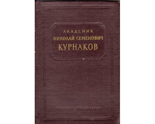 Академик Николай Семенович Курнаков