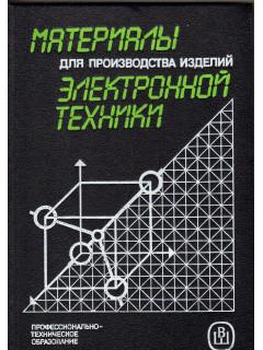 Материалы для производства изделий электронной техники