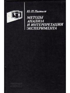 Методы анализа и интерпретации эксперимента