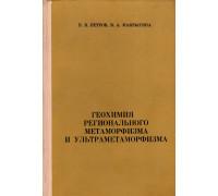 Геохимия регионального метаморфизма и ультраметаморфизма