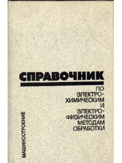 Справочник по электрохимическим и электрофизическим методам обработки