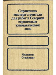 Справочник мастера-строителя для работ в Северной строительно-климатической зоне