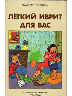 Легкий иврит для вас. Для говорящих на русском языке
