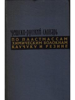Чешско-русский словарь по пластмассам химическим волокнам каучуку и резине