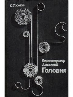 Кинооператор Анатолий Головня
