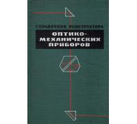 Справочник конструктора оптико-механических приборов
