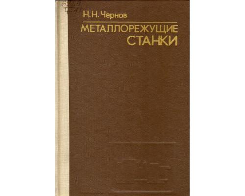 Металлорежущие станки