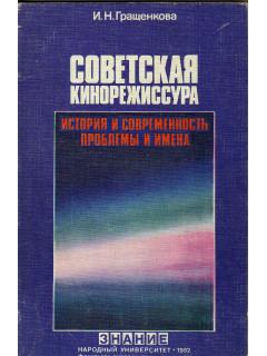 Советская кинорежиссура. История и современность. Проблемы и имена