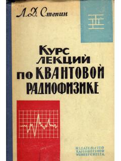 Курс лекций по квантовой радиофизике