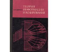 Теория информации и кодирование