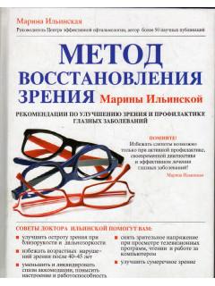 Метод восстановления зрения Марины Ильинской