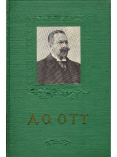 Д.О. ОТТ. Очерк жизни и деятельности. 1855-1929