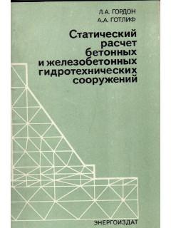 Статический расчет бетонных и железобетонных гидротехнических сооружений