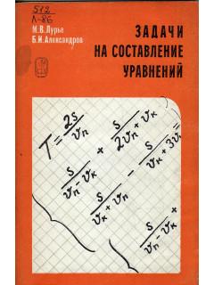 Задачи на составление уравнений