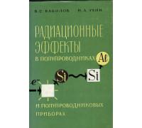 Радиационные эффекты в полупроводниках и полупроводниковых приборах