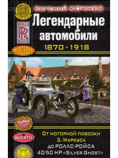 Легендарные автомобили 1870-1918. От моторной повозки З. Маркуса до Роллс-Ройса 40/50 HP `Silver Ghost`