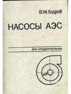 Насосы АЭС. Учебное пособие для вузов