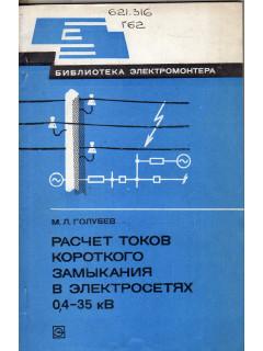 Расчет токов короткого замыкания в электросетях 0,4-35 Кв.