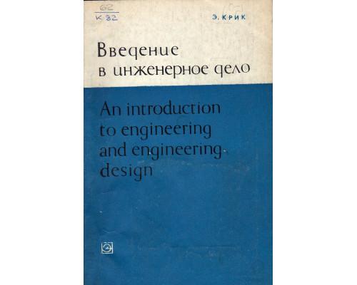 Введение в инженерное дело