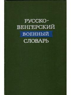 Русско – венгерский военный словарь