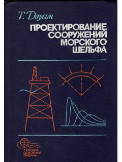Проектирование сооружений морского шельфа