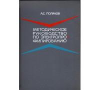 Методическое руководство по электропрофилированию