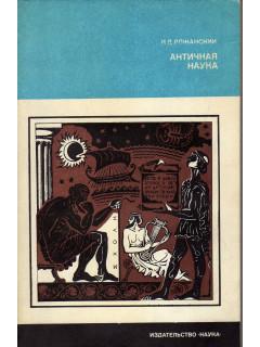 Античная наука