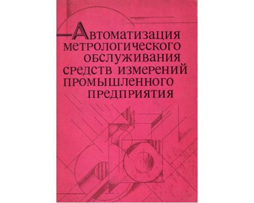 Автоматизация метрологического обслуживания средств измерений промышленного предприятия