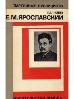 Емельян Михайлович Ярославский
