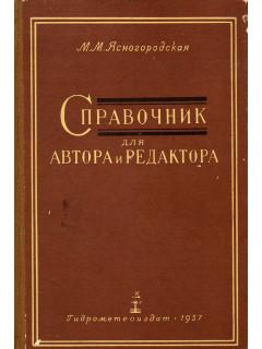 Справочник для автора и редактора