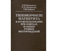 Типоморфизм магнетита и его использование при поисках и оценке рудных месторождений