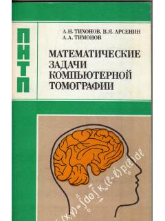 Математические задачи компьютерной томографии