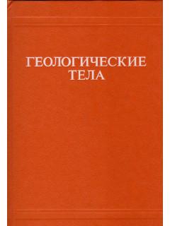 Геологические тела: Терминологический справочник