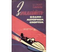 Занимайтесь водно-моторным спортом