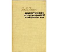 Математическое программирование и электрические цепи