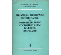 Динамика топограмм потенциалов и функциональное состояние коры больших полушарий