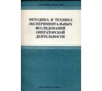 методика и техника экспериментальных исследований операторской деятельности
