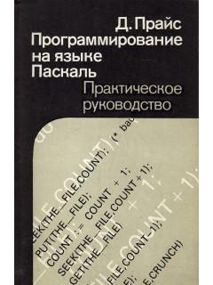 Программирование на языке Паскаль.: Практическое руководство