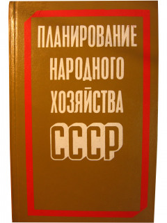 Планирование народного хозяйства СССР